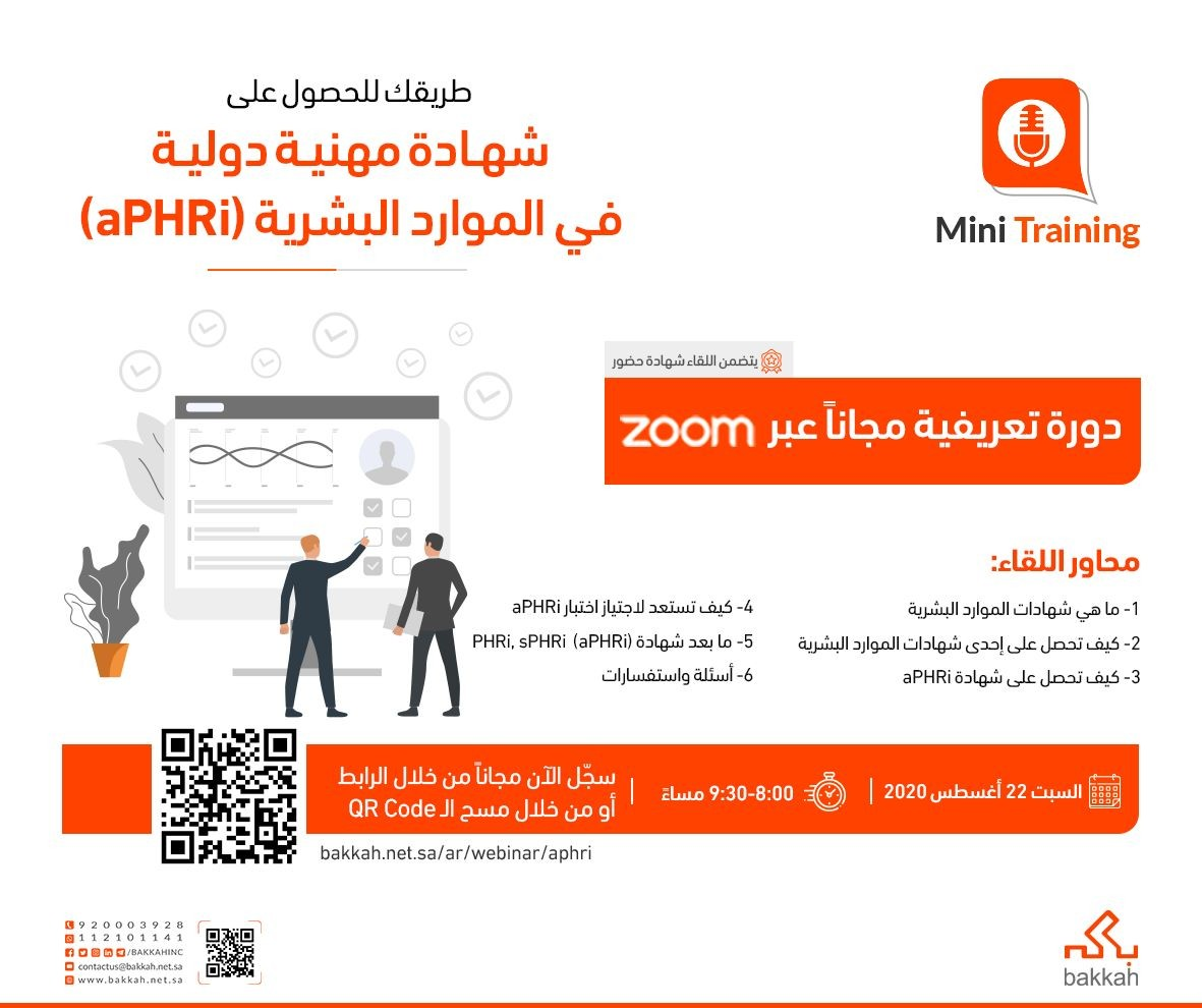 Your path to get certified in global aPHRi certificate