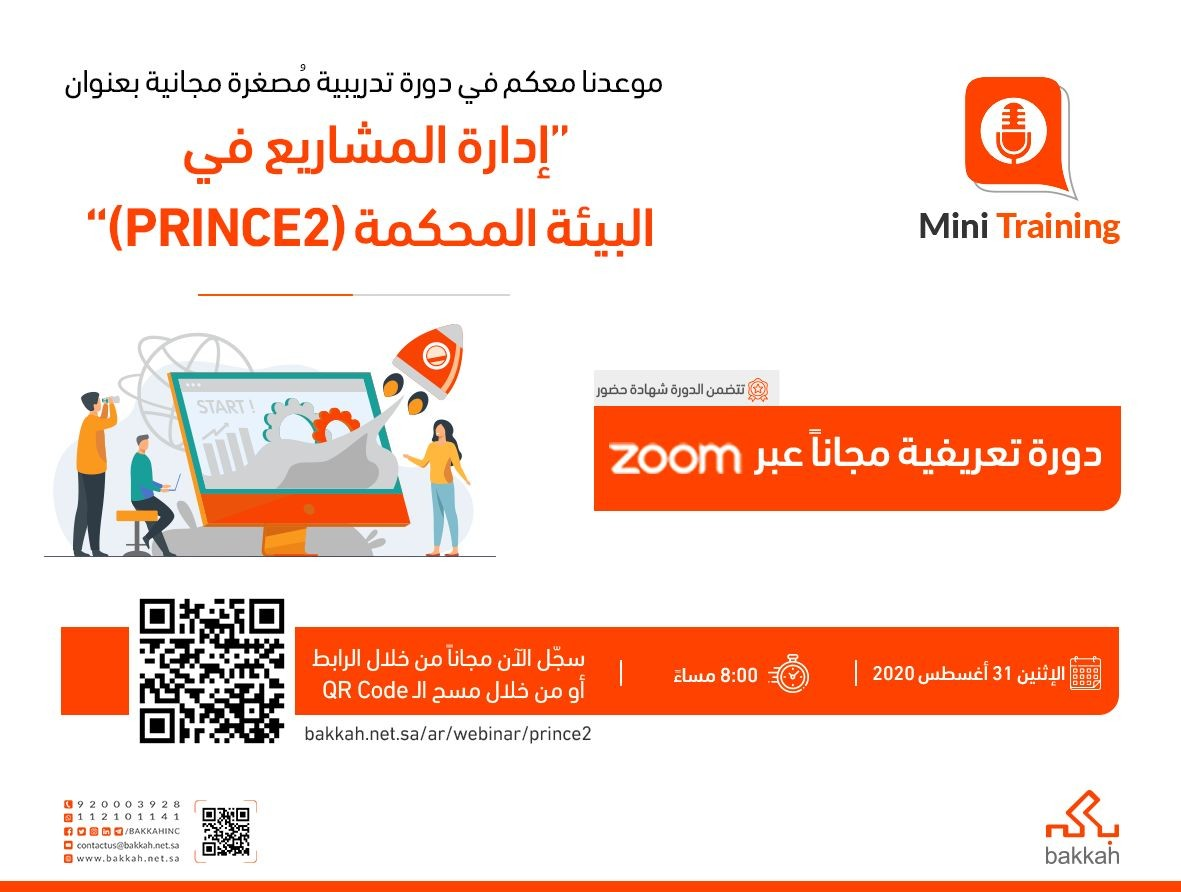 Learn about the PRINCE2 Project Management Certification